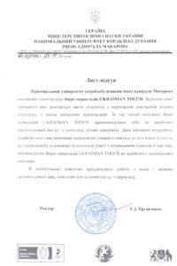 Рекомендательное письмо от Национального университета кораблестроения имени адмирала Макарова