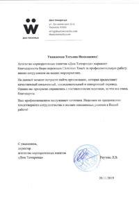 Рекомендательное письмо от агентства корпоративных ивентов Два Товарища