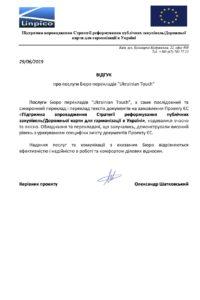 Відгук від Проекту ЄС Підтримка впровадження Стратегії реформування публічних закупівель Дорожньої карти для гармонізації в Україні