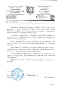 Рекомендательное письмо от Запорожского государственного медицинского университета