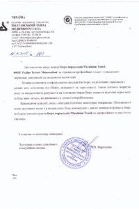 Рекомендательное письмо от ПАО Полтавский завод медицинского стекла