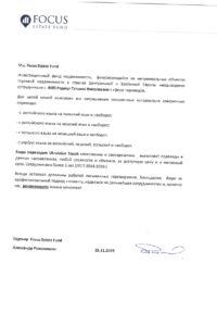 Рекомендательное письмо от Focus Estate Fund