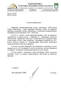 Рекомендательное письмо от Запорожской торгово-промышленной палаты