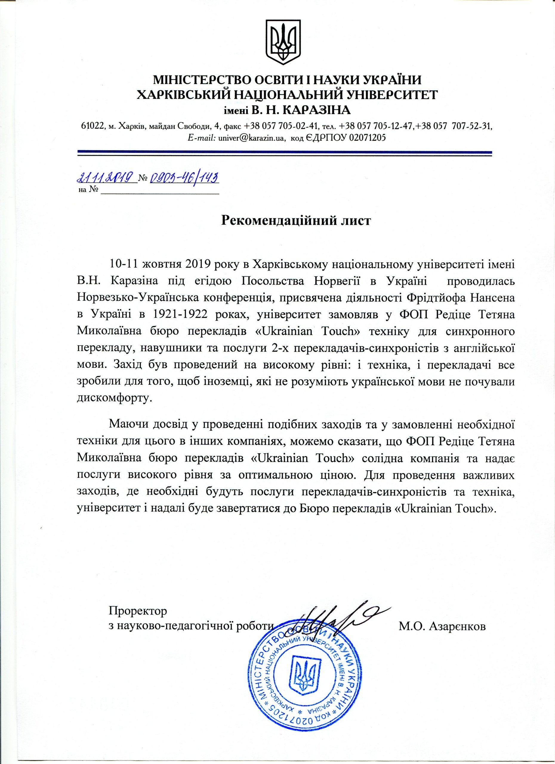 Рекомендаційний лист від Харківського національного університету імені В.Н.Каразіна